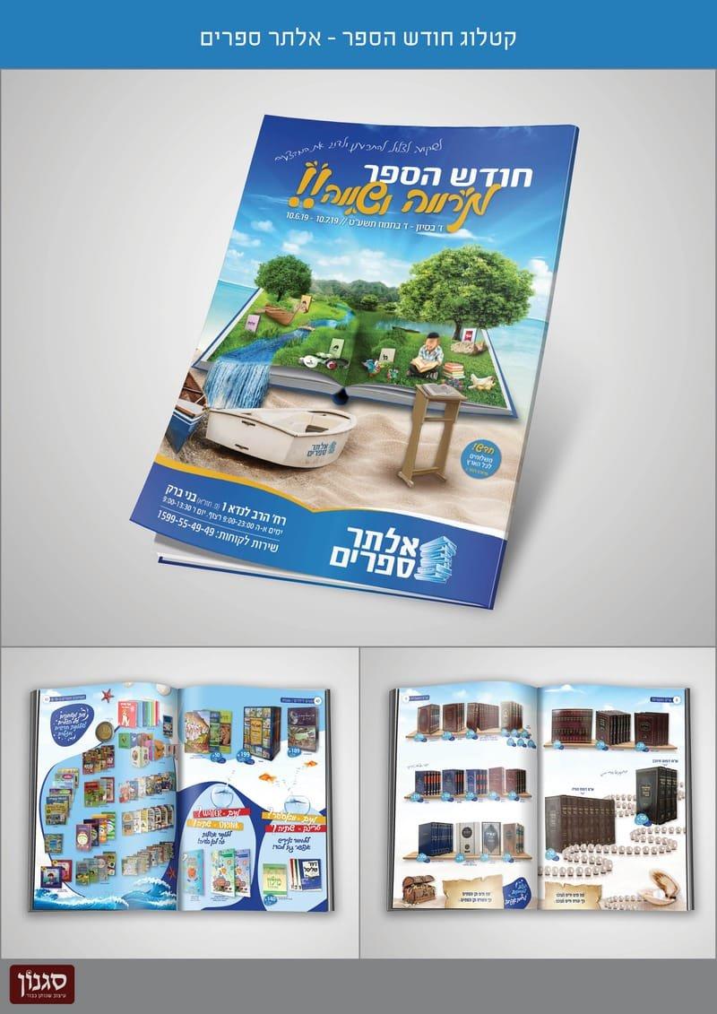 """עיצוב קטלוג חודש הספר תשע""""ט - אלתר ספרים"""