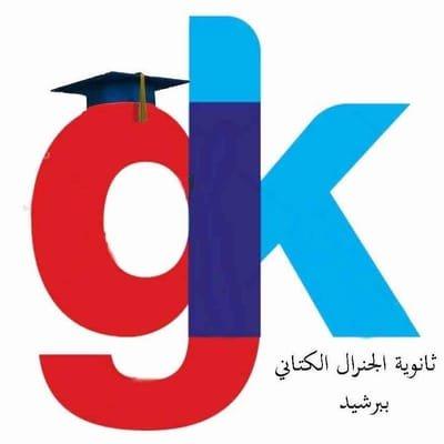 lyceegkb@gmail.com   ثانوية الجنرال الكتاني برشيد
