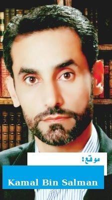 Kamal Bin Salman | 2017 - 2019
