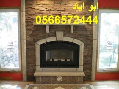 مقاولات مشبات فايربليس مدافئ في الرياض ابو اياد جوال 0566572444