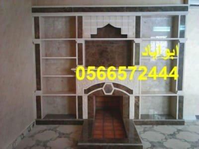 صور مشبات  مدينة مكة المكرمة جوال 0566572444