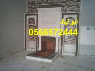 صور مشبات جميلة مدينة مكة المكرمة صور مشبات ابواياد جوال 0566572444