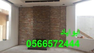 ديكورات مدافئ حطب مواقد حطب في الخبرالسعودية ابواياد جوال0566572444