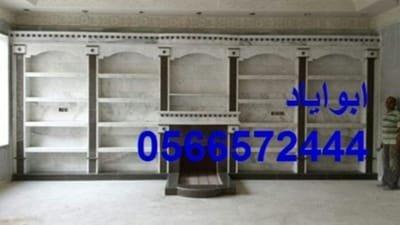المقوال ابواياد جوال 0566572444