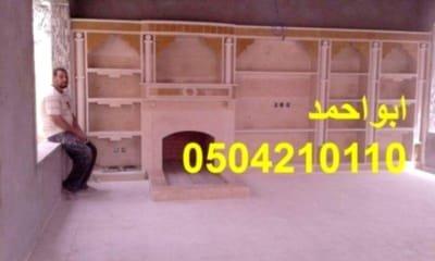 ديكورات مشبات في السعودية 0504210110