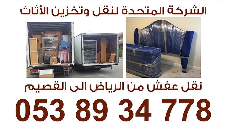 شركةنقل اثاث من الرياض الى القصيم 0538934778