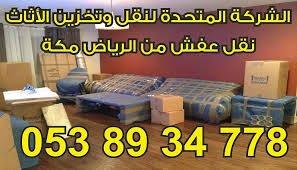 شركة نقل عفش من الرياض الى مكة 0538934778