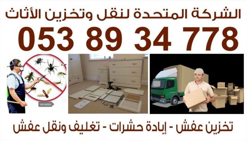 شركة نقل عفش من الرياض الى الاحساء