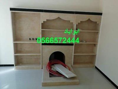 المقاول ابو اياد جوال 0566572444