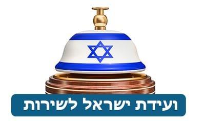 ועידת ישראל לשירות לקוחות ופניות ציבור