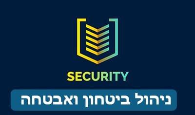 ניהול ביטחון ואבטחה אזרחית