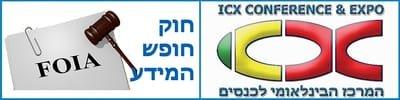 המרכז הבינלאומי לכנסים - קונגרס חופש המידע