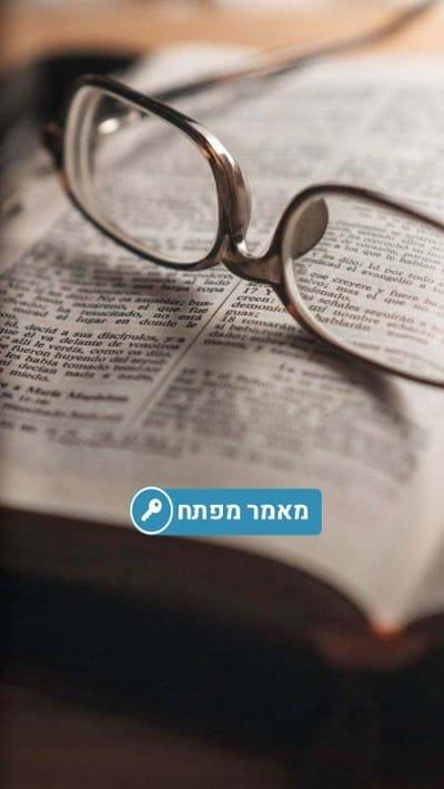 ביקורת המקרא - מבט על