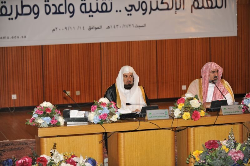 imam university workshop 2010