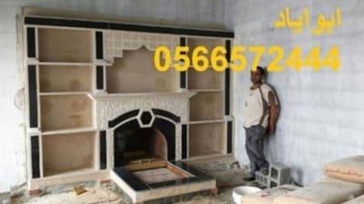 صور فايربليس دفايات المقوال ابو اياد السعودية جوال 0566572444