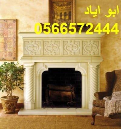 صور مدافئ ابو اياد جوال 0566572444