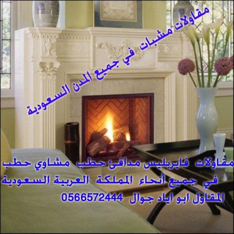 مدافئ  منزلية  مصنوعة  من  الرخام