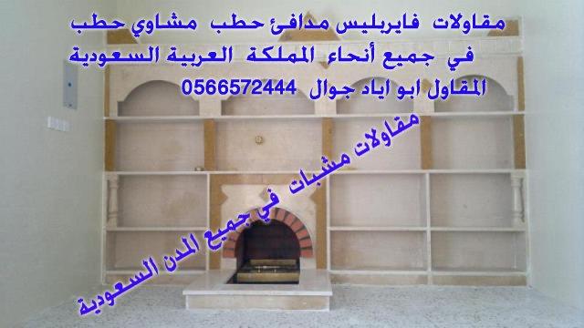 صور مدافئ  منزلية  طراز سعودي