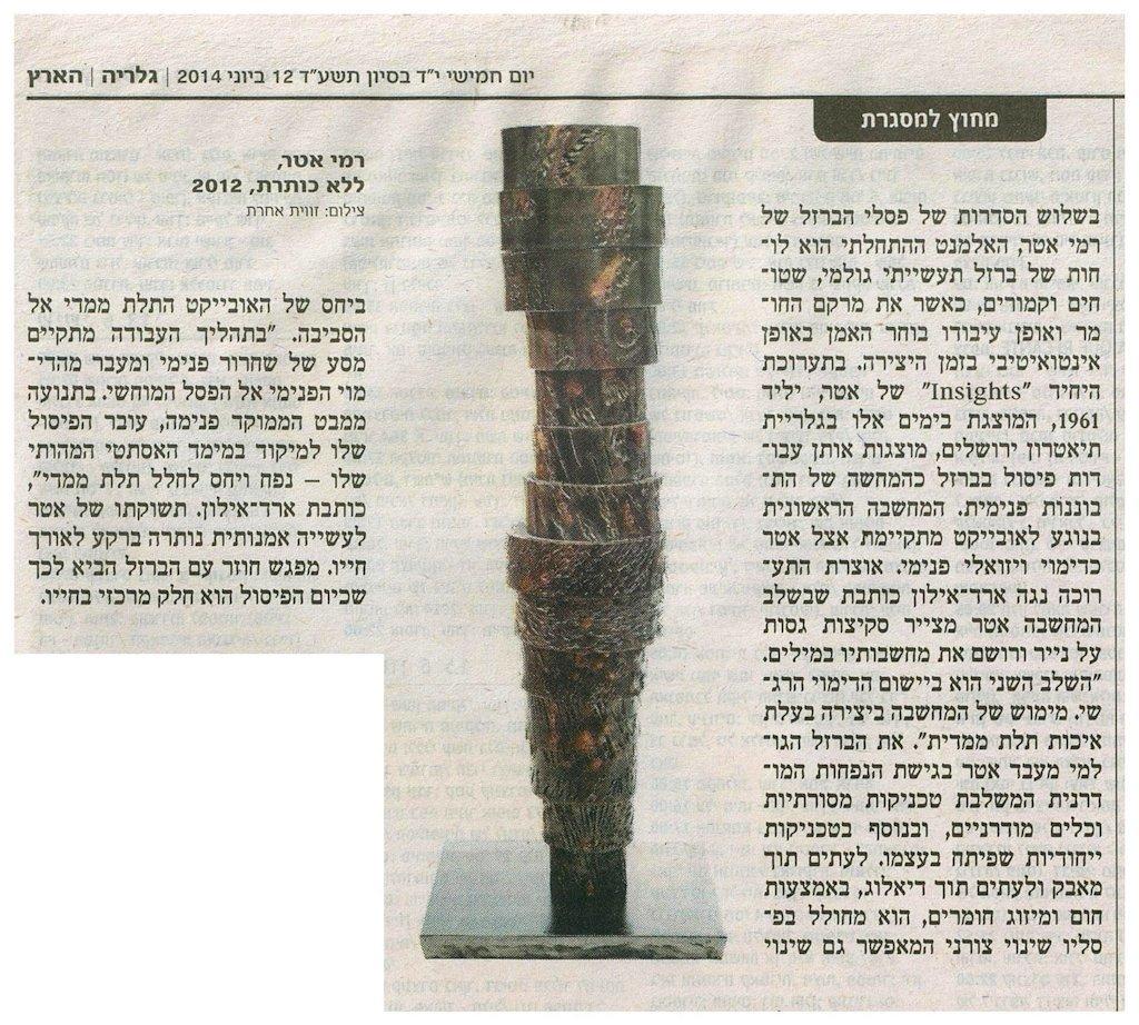 Haaretz, 2014, (Hebrew) - Rami Ater - Artist