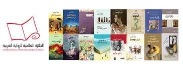 Billedresultat for الجائزة العالمية للرواية العربية