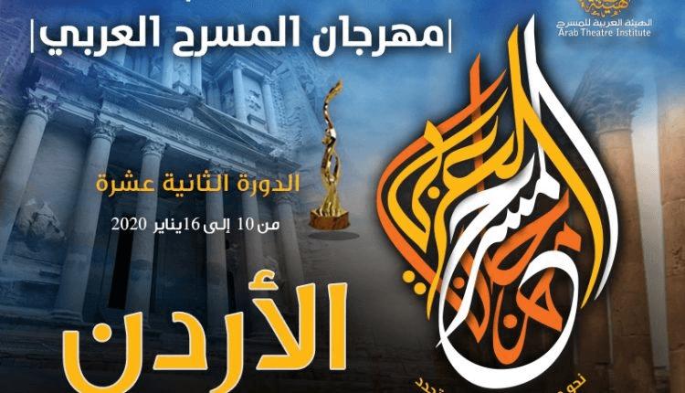 Billedresultat for مهرجان المسرح العربي في الاردن