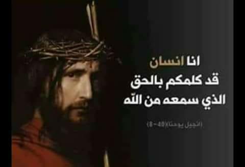 رسولية المسيح الكتاب المقدس بشهادة