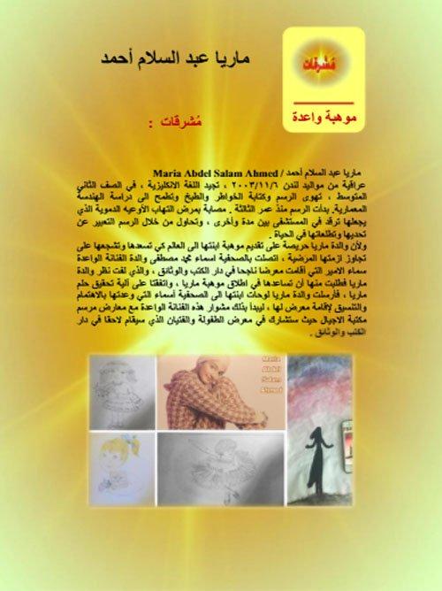 مجلة مشرقات الألكترونية العراقية ، العدد الاول