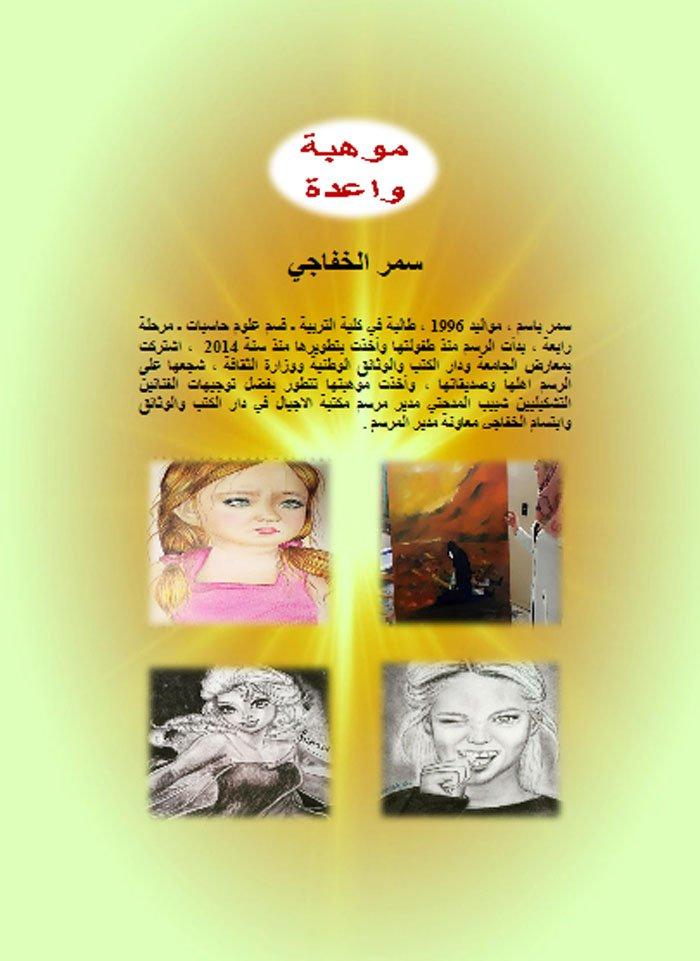 مجلة مشرقات الألكترونية العراقية ، العدد الثاني