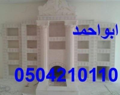 مشبات تراثيه-0504210110