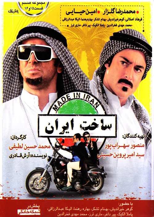 عکس سریال ساخت ایران