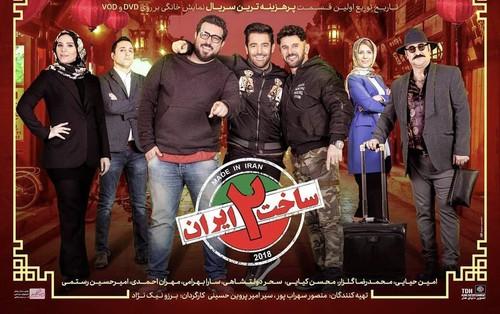 قسمت سوم فصل دوم ساخت ایران