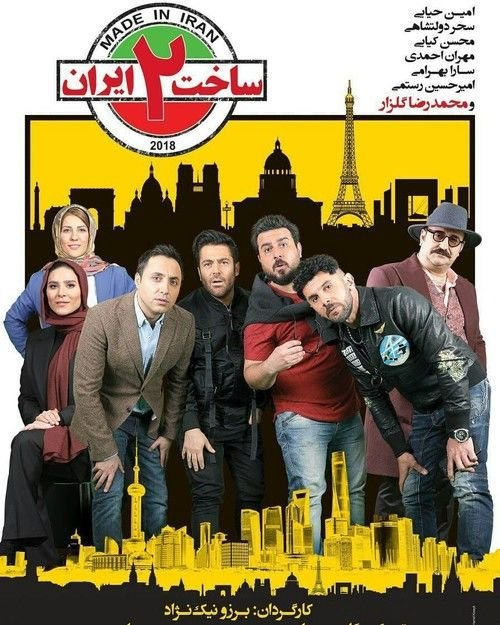 قسمت پنجم فصل دوم ساخت ایران