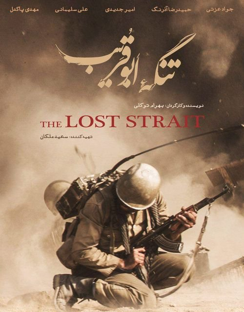فیلم تنگه ابوقریب