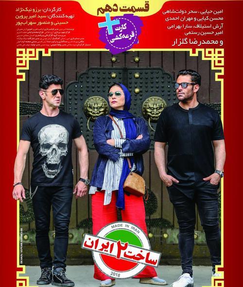 قسمت 11 فصل دوم ساخت ایران