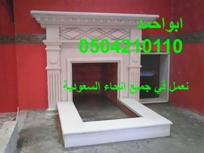 مشبات حجر وطني0504210110