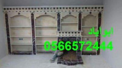 صور مشبات من الحجر-0566572444