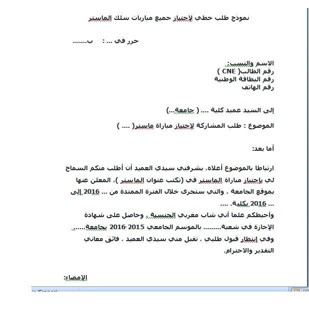 نموذج طلب خطي باللغة العربية pdf