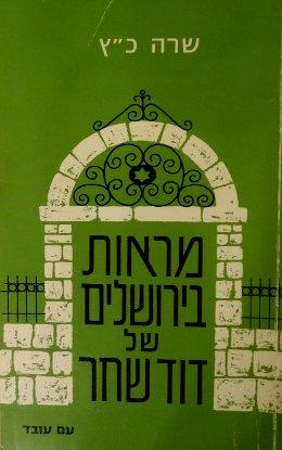 מראות בירושלים של דוד שחר