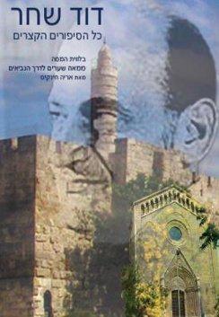 ממאה שערים לדרך הנביאים