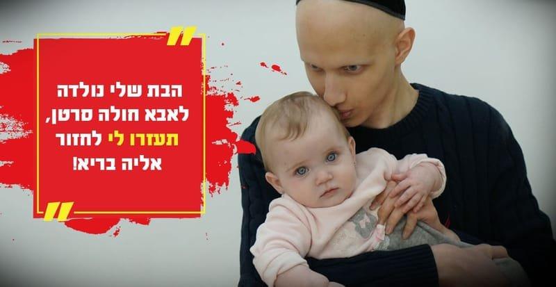 קרן 1100 להצלת האבא אלחנן שחולה במחלה הקשה