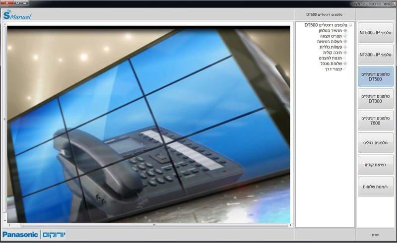 SManual - תוכנה הכוללת הוראות תפעול