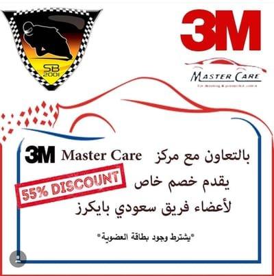 3M للعناية بالسيارات