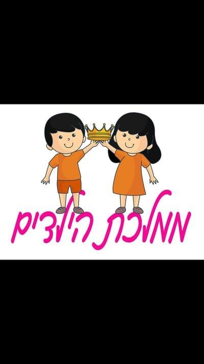 גן ממלכת הילדים של ענת